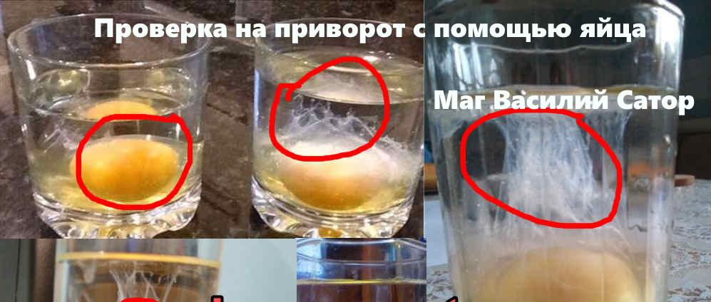 Проверка приворота с помощью яйца. Как видно на фото (отмечено кружками) нити или так называемые канаты свидетельствуют о наличие приворота